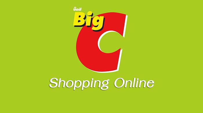 Big C ออนไลน์รูปแบบใหม่