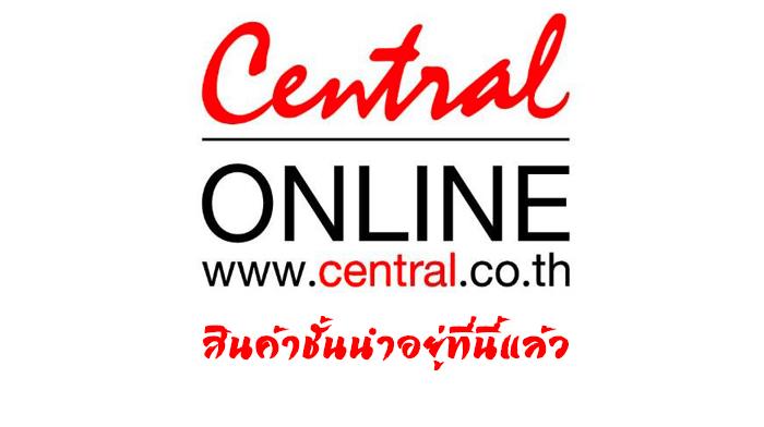 Central Online ศูนย์รวมสินค้าชั้นแห่งเมืองไทย