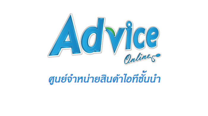 Advice Online แหล่งรวมสินค้าไอทีออนไลน์จากแบรนด์ชั้นนำ