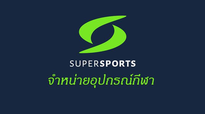 super sports ร้านค้าออนไลน์อุปกรณ์กีฬาชั้นนำเมืองไทย